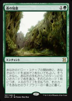 森の知恵EMA.jpg