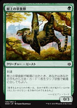 樹上の草食獣.png