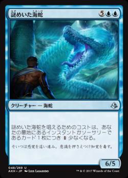謎めいた海蛇.jpg