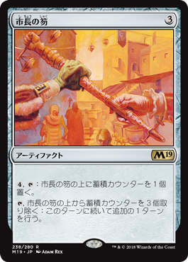 0619_Magistrates_Scepter_JP-1.png