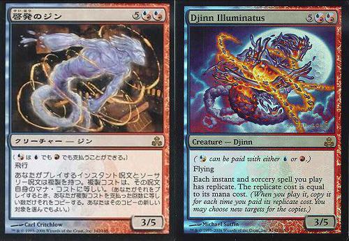 啓発のジン/Djinn Illuminatus