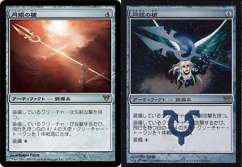 月銀の槍/Moonsilver Spear