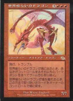 世界喰らいのドラゴン