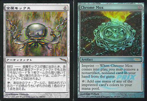 金属モックス/Chrome Mox