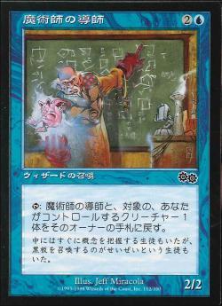魔術師の導師