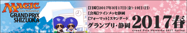 グランプリ・静岡2017春 特設サイト