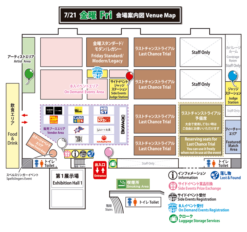 Grand Prix Kyoto 2017 Venue Map Sat