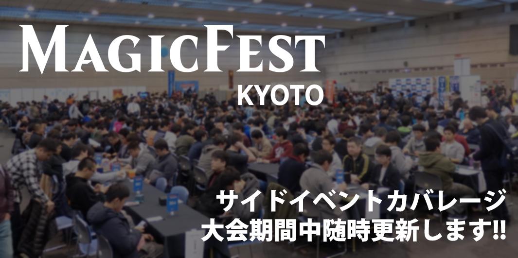 マジックフェスト・京都2019 サイドイベントカバレージ