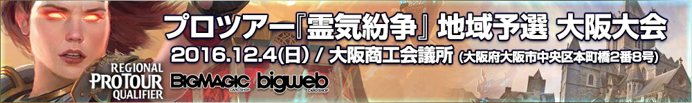 プロツアー『霊気紛争』地域予選 大阪大会