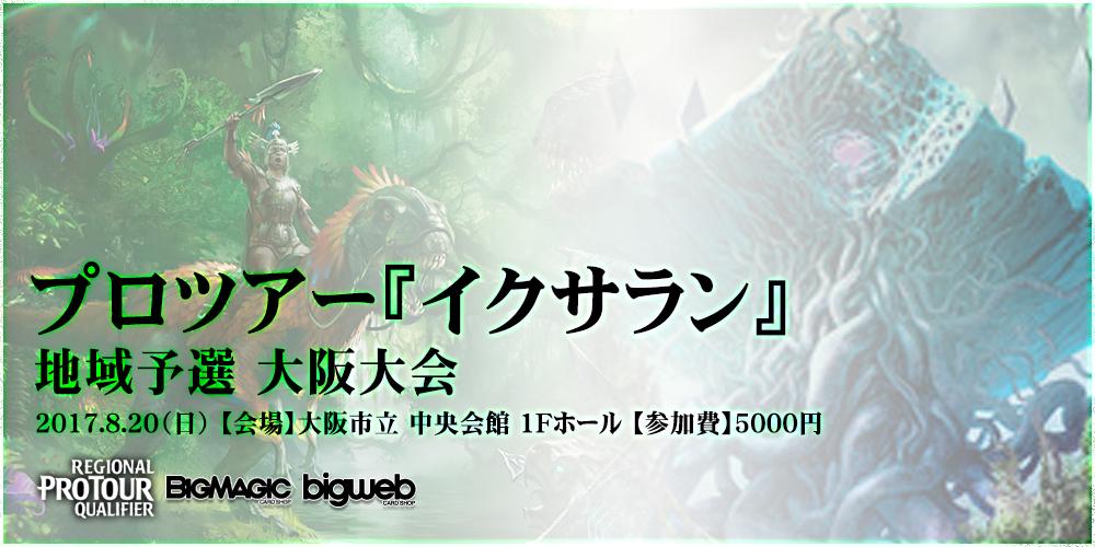 プロツアー『イクサラン』地域予選 大阪大会