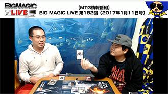 BIG MAGIC LIVE 第182回
