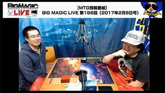 BIG MAGIC LIVE 第186回
