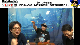 BIG MAGIC LIVE 第189回
