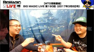 BIG MAGIC LIVE 第190回