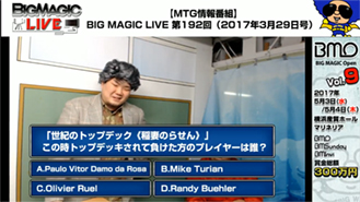 BIG MAGIC LIVE 第192回