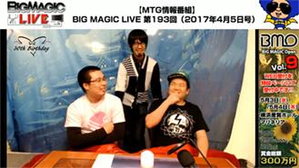 BIG MAGIC LIVE 第193回
