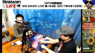 BIG MAGIC LIVE 第194回