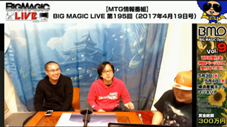 BIG MAGIC LIVE 第195回『アモンケット』カードレビュー&トーク
