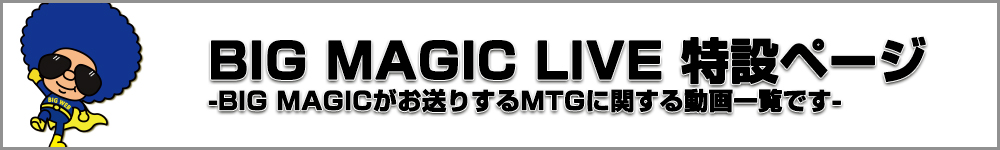 BIG MAGIC LIVE 特設ページ