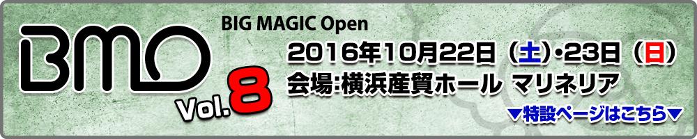 BIG MAGIC Open Vol.8