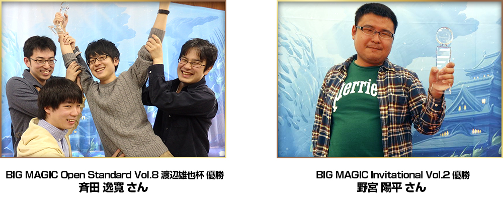 BIG MAGIC Open Vol.8 優勝者