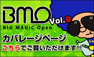 BIG MAGIC Open Vol.9 カバレージページ