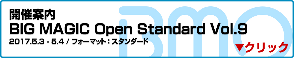 【スタンダード】BIG MAGIC OPEN Standard Vol.9