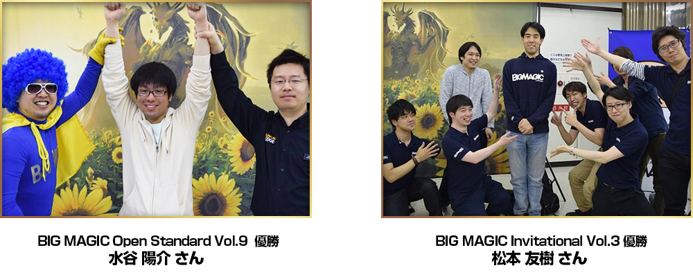 BIG MAGIC Open Vol.9 優勝者一覧