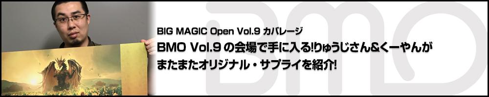 BMO Vol.9の会場で手に入る!りゅうじさん&くーやんがまたまたオリジナル・サプライを紹介!