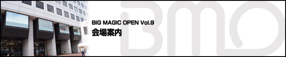 BIG MAGIC OPEN Vol.9 会場案内