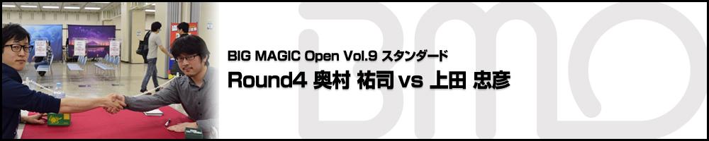BMOスタンダード Round 4 奥村 祐司(千葉) vs 上田 忠彦(三重)