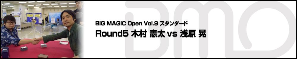 BIG MAGIC Open Vol.9 スタンダード Round5 木村 憲太(東京都)vs 浅原 晃(東京)
