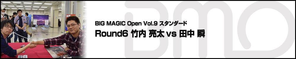 BMOスタンダード Round6 竹内 亮太(静岡) vs 田中 瞬(静岡)