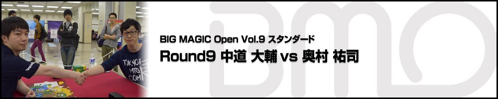 BMOスタンダード Round9 中道 大輔(東京) vs 奥村 祐司(千葉)