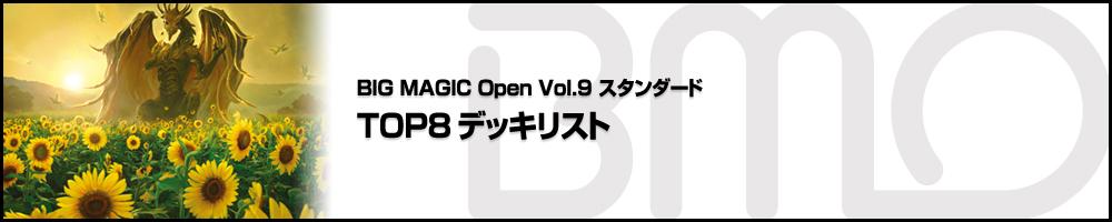 BIG MAGIC OPEN Vol.9 スタンダード TOP8デッキリスト