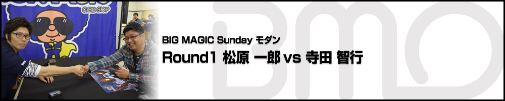 BMSモダン ROUND1 松原 一郎(東京) vs 寺田 智行(静岡)