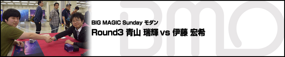 BIG MAGIC Sundayモダン ROUND3 青山 瑞輝(神奈川) vs 伊藤 宏希(東京)