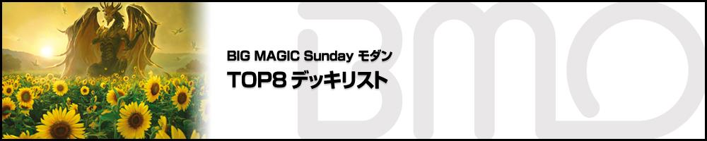 BIG MAGIC Sundayモダン TOP8デッキリスト