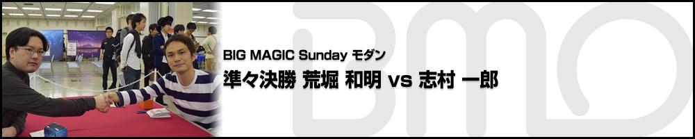BIG MAGIC Sundayモダン 準々決勝 荒堀 和明(東京) vs 志村 一郎(東京)