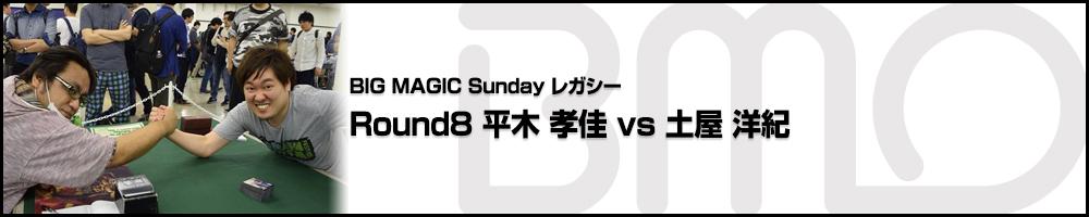 BIGMAGIC Sunday Legacy Round8 平木 孝佳(東京都)vs 土屋 洋紀(東京都)