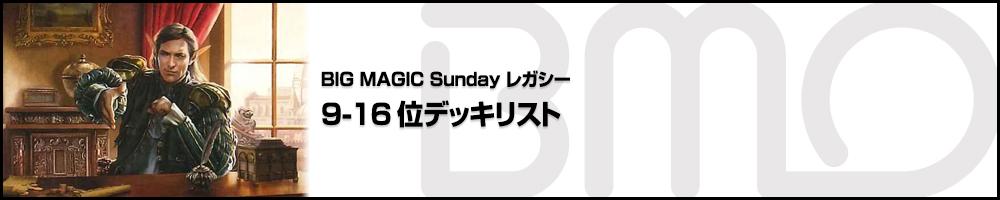 BIGMAGIC Sunday Legacy 9-16位デッキリスト