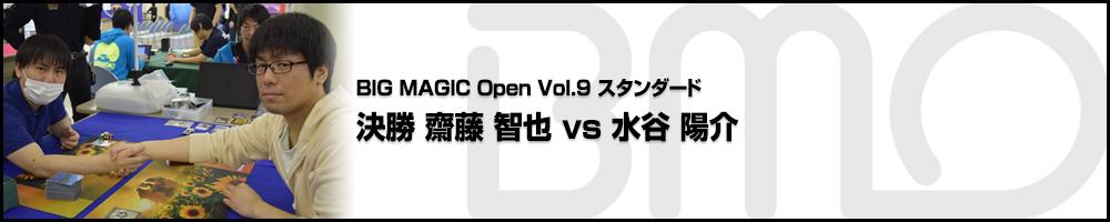 BIG MAGIC OPEN Vol.9 決勝 齋藤 智也(東京都)vs 水谷 陽介(愛知)