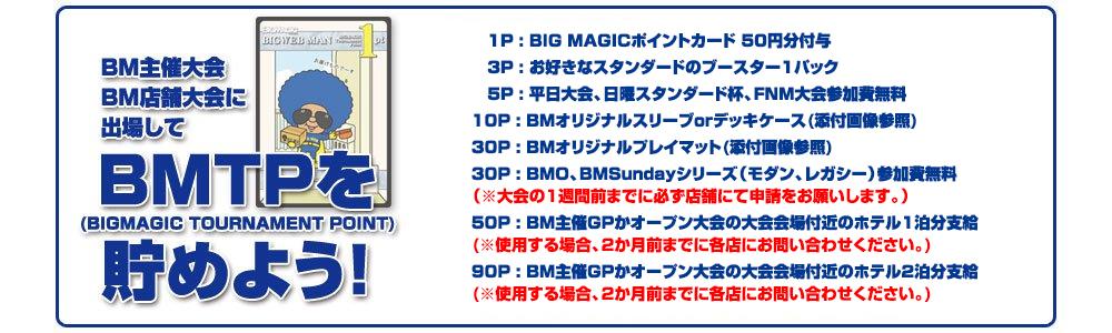 BMTP 秋葉原店交換賞品一覧表