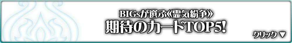 【MTG】BIGsが選ぶ《霊気紛争》期待のカードTOP5!