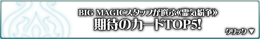 BIG MAGICスタッフが選ぶ《霊気紛争》 期待のカードTOP5!