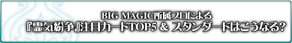 BIG MAGIC所属プロによる『霊気紛争』注目カードTOP5 & スタンダードはこうなる?