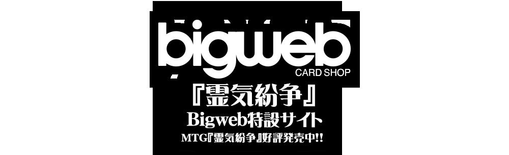 マジック:ザ・ギャザリング 『霊気紛争』Bigweb特設サイト MTG『霊気紛争』2017年1月20日発売