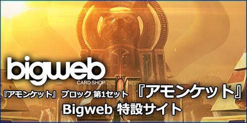Bigweb『アモンケット』特設サイト