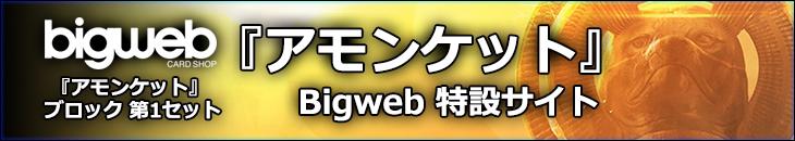 マジック:ザ・ギャザリング『アモンケット』Bigweb特設サイト