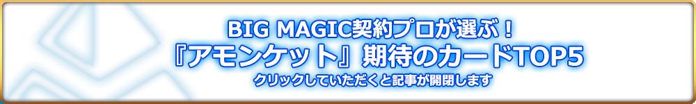 BIG MAGIC契約プロが選ぶ!『アモンケット』期待のカードTOP5